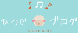 ひつじブログ